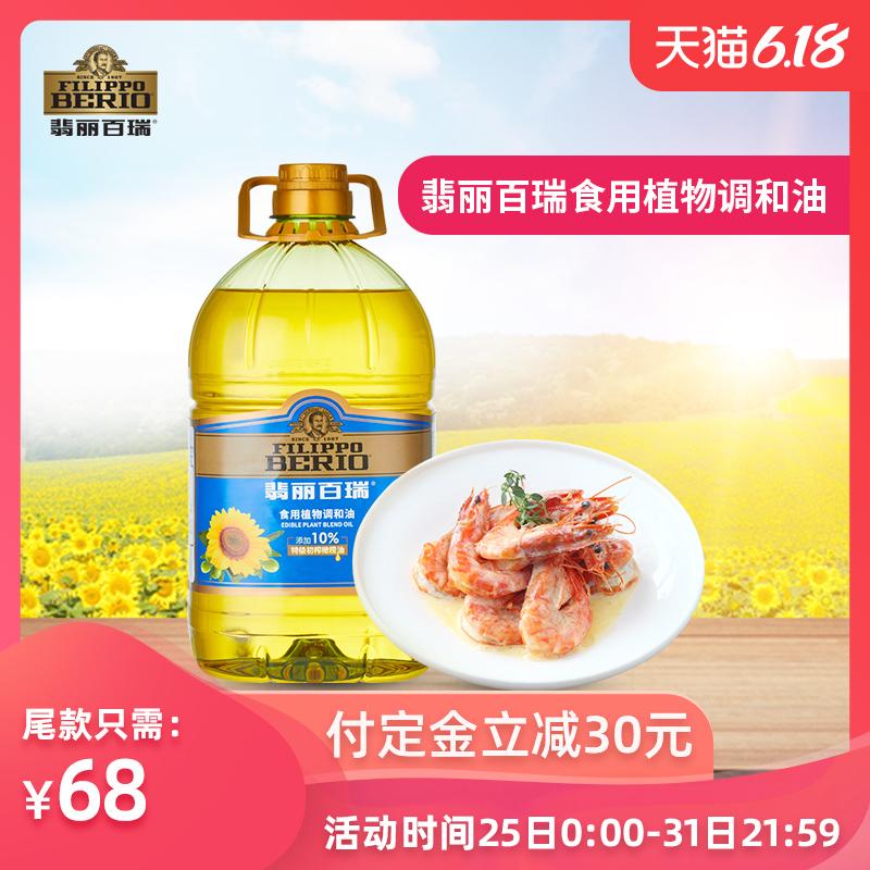 光明&翡丽百瑞橄榄食用调和油4L/桶装 添加10%特级初榨橄榄油图片