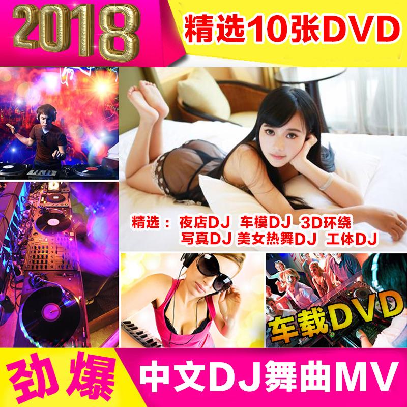 2018 中文DJ舞曲汽车载DVD碟片流行歌曲热舞电音MV 非CD光盘