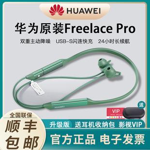 耳麦运动音乐游戏freelacepro 挂脖式 正品 华为无线蓝牙耳机原装