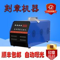自动智能曝光赠送耗材光敏机刻章机器印章机小型刻印章机制作