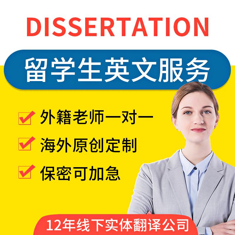 留学文书写作essay推荐信英国美国dissertation/assignment润色