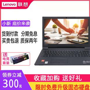 15.6寸 联想笔记本电脑轻薄便携学生办公游戏拯救者新款 Lenovo