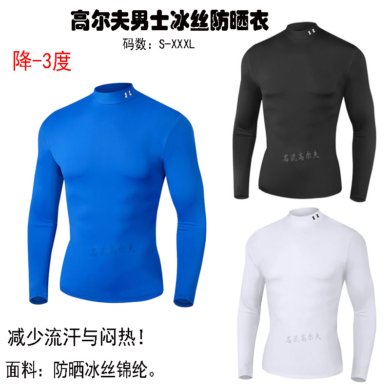 Summer Golf mens ice silk clothing sunscreen clothing undergarment tights anti ultraviolet outdoor sports