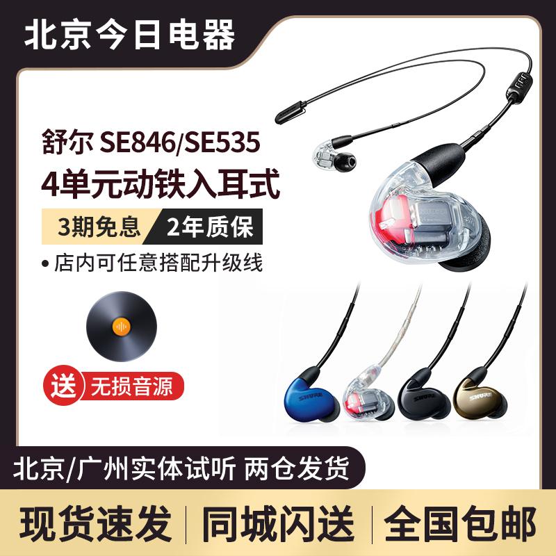 Shure/舒尔 SE846 SE535 Aonic5 四单元动铁入耳式耳机蓝牙耳机