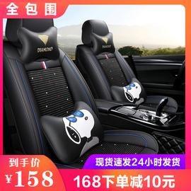 汽车坐垫新款全包围专用座套四季通用皮革坐套夏季冰丝小车座垫套