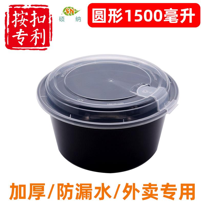 一次性餐盒圆形带盖打包汤碗 塑料盒 大容量饭盒加厚保鲜外卖餐盒