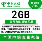 天津电信全国流量充值2GB  当月有效 慢必赔