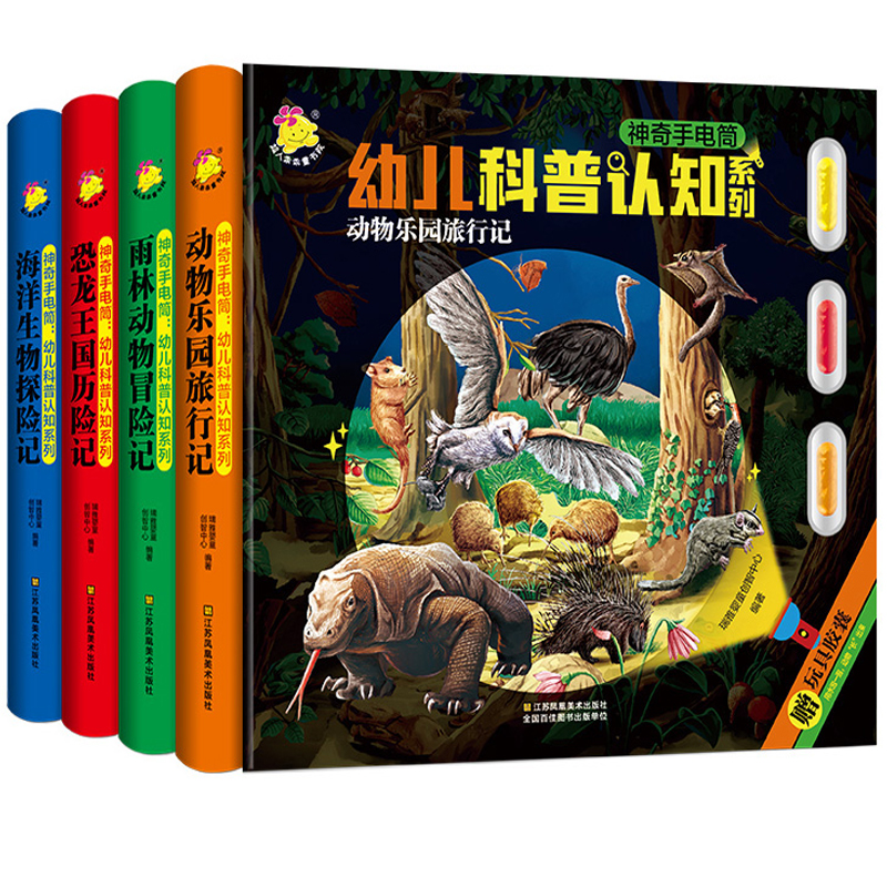 附恐龙蛋全套4册神奇手电筒幼儿科普认知系列科普百科全书儿童视觉大发现3-6-8周岁揭秘恐龙王国历险记海洋生物探险记动物乐园旅行