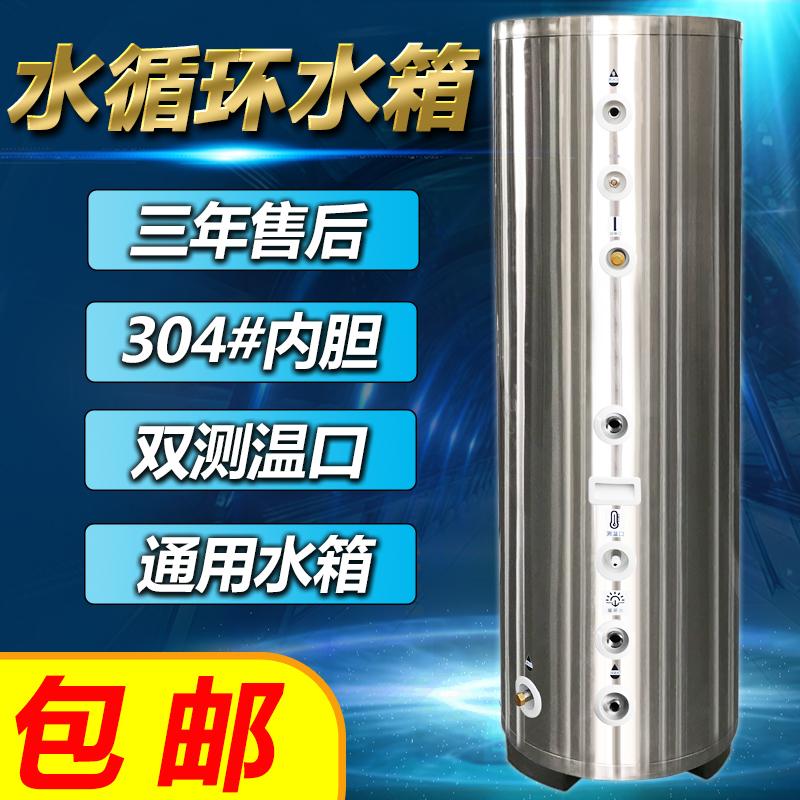空气能热水器水箱150L200L500L家用空气源热泵保温承压水箱水循环