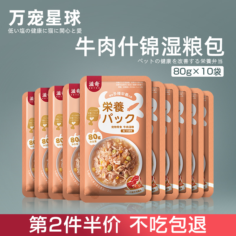 Japanese assorted beef wet food bag cat snack nutrition fattening cat can wonderful fresh meat bag 80g * 10 bags