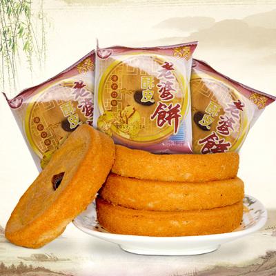 【港式風味】酥皮老婆餅300g/2000g水果味 雞蛋餅 夾心餅酥餅包裝