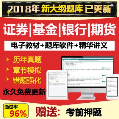 金考典2018证券银行期货基金从业资格证视频考试题库软件真题章节