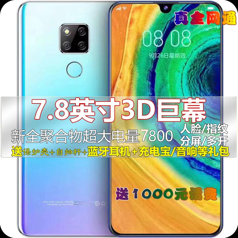 2020新7.8寸巨大屏幕智能手机...