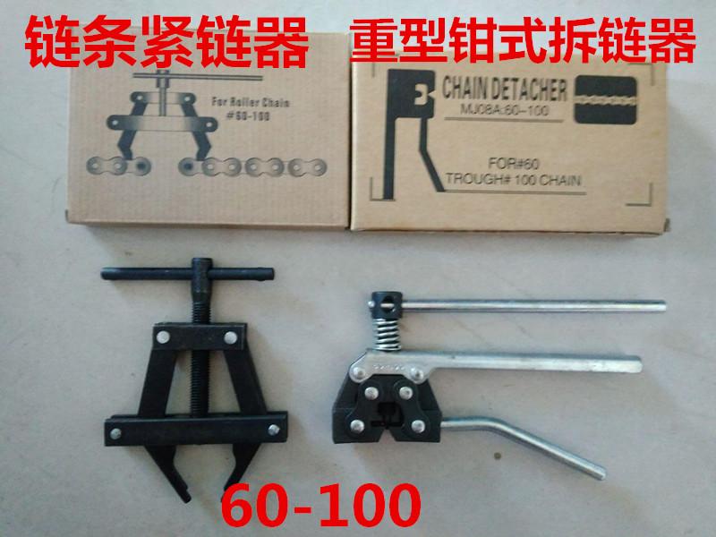 截链器拆链器紧链器收割机专用顺手860钳式卸链器链条拆卸工具