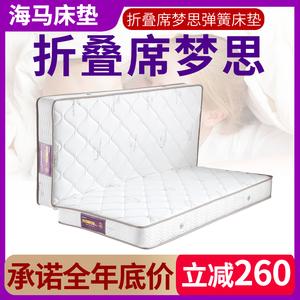 海马床垫硬垫1米5x2米折叠式弹簧床垫席梦思1.8m床双