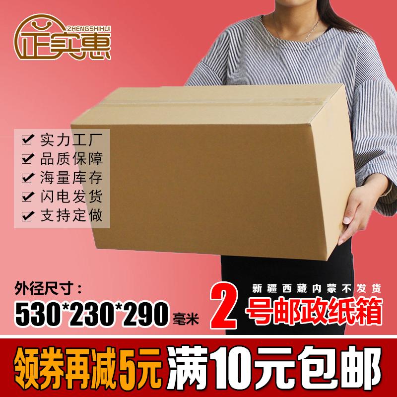 2号纸箱 特硬五层三层 530*230*290 2#纸盒 淘宝邮政瓦楞快递盒