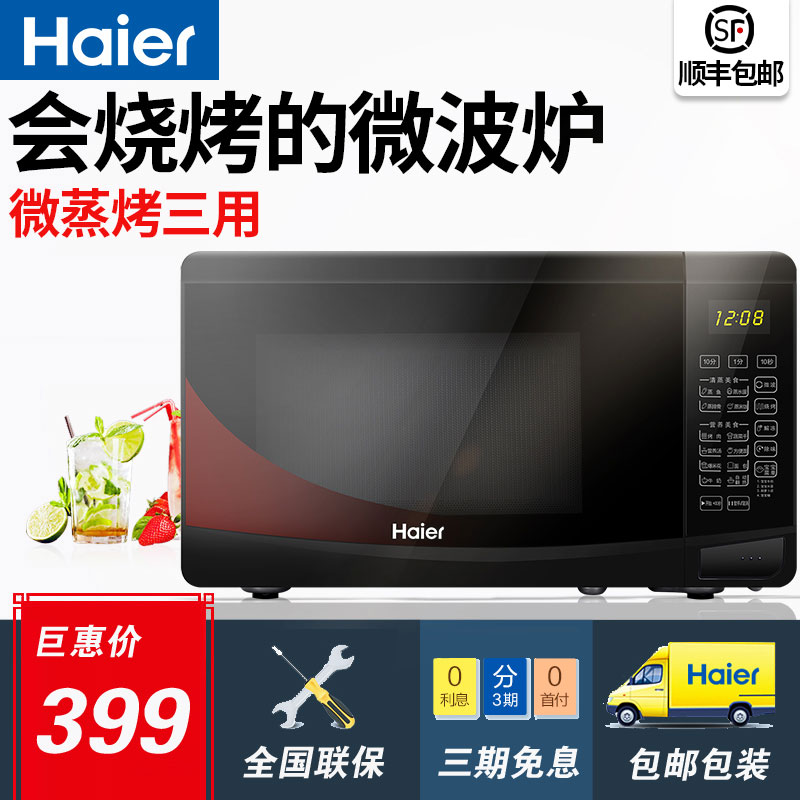 New product Haier / Haier mz-2011 microwave oven household intelligent barbecue turntable type multi-function genuine package