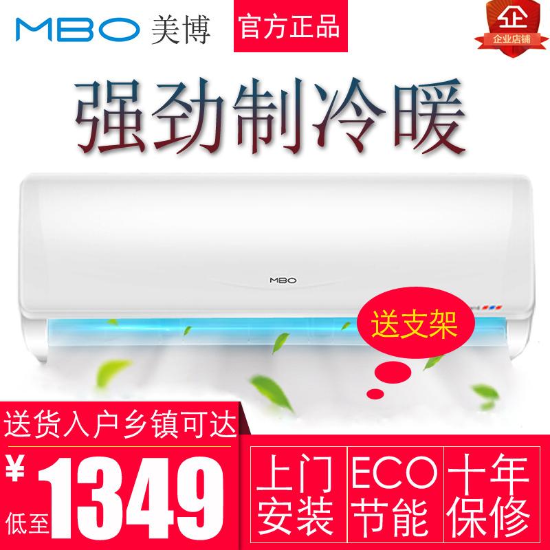 美博空调挂机2匹3匹冷暖1p1.5匹单冷家用壁挂MBO KFRD-70GW/D1-3A