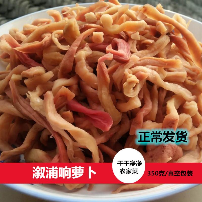 怀化好吃的下饭坛子菜萝卜干菜 溆浦土五分pk拾特产响萝卜皮脆甜 零食小吃