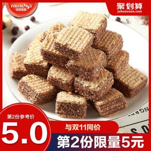 【马奇新新】马来西亚进口巧克力威化饼干休闲小吃网红小零食礼包