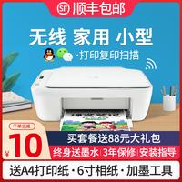 惠普2723彩色家用小型复印打印机