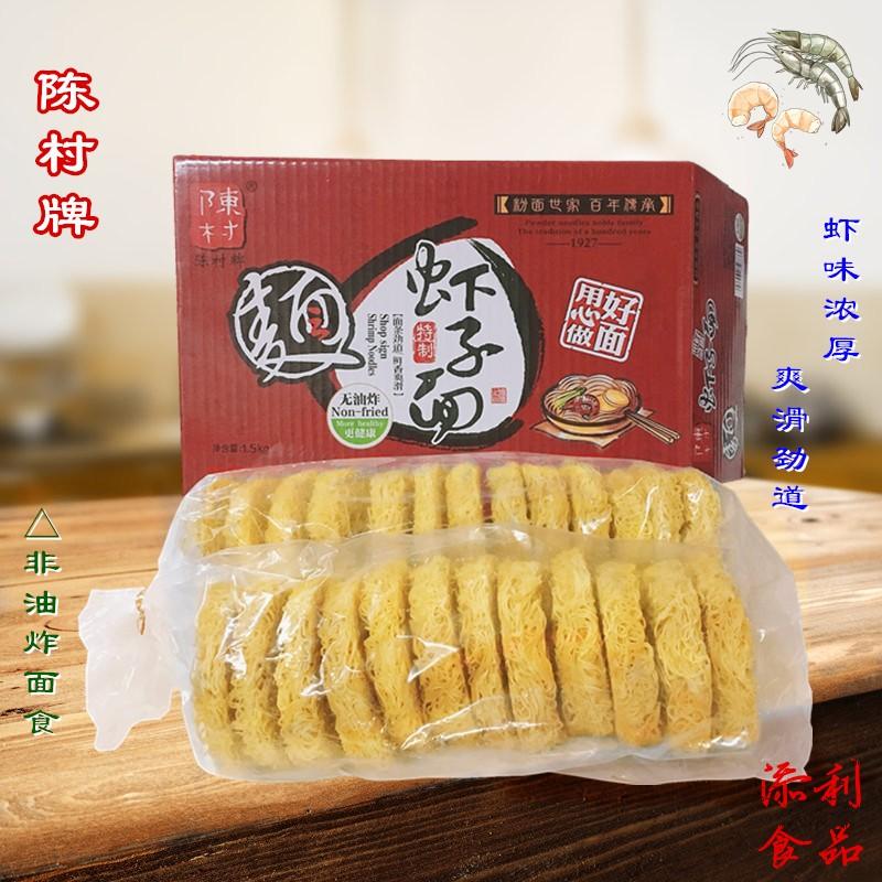 包邮顺德陈村牌虾子面整箱1.5kg非油炸面饼广东虾仔面竹升虾籽面