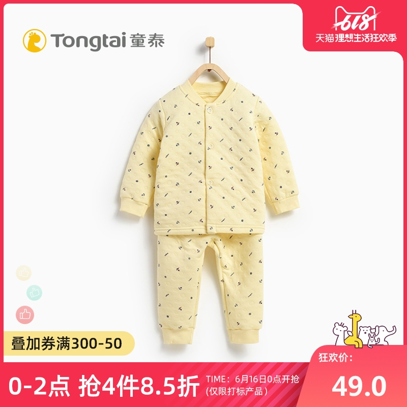 童泰婴儿纯棉衣服秋装0-1-3岁宝宝加厚儿童保暖内衣套装睡衣秋冬