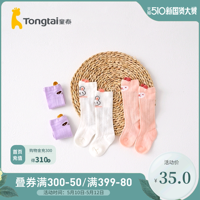 Tong Tai Summer 0-6 months infant men and women baby sock baby baby stockings 3 pairs