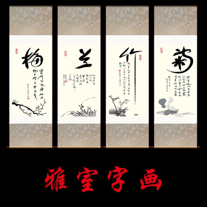 玄關客廳裝飾畫屏風掛畫梅蘭竹菊絲綢畫條幅水墨畫卷軸四條屏掛畫