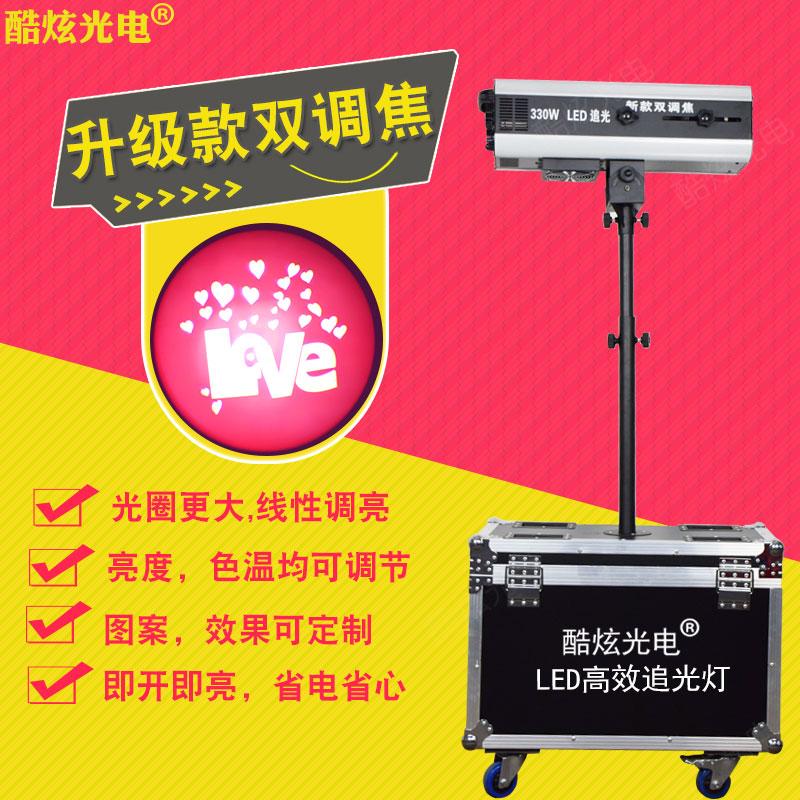 New upgraded 330W spotlight LED high brightness double focusing spotlight dance table lamp wedding lighting equipment