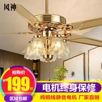 风神吊扇灯 餐厅风扇灯客厅欧式现代的电扇灯家用美式带风扇吊灯