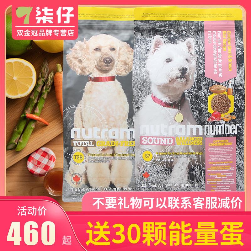 加拿大进口纽顿狗粮6kg宠物犬粮成犬幼犬天然全犬种全犬期T28T27优惠券