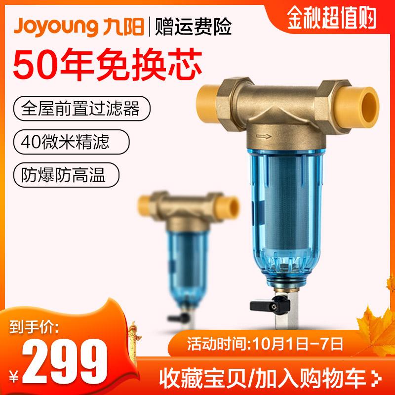 限时2件3折九阳全屋自来水净化器中央净水器 前置净水器家用过滤器 JYW-QZ02