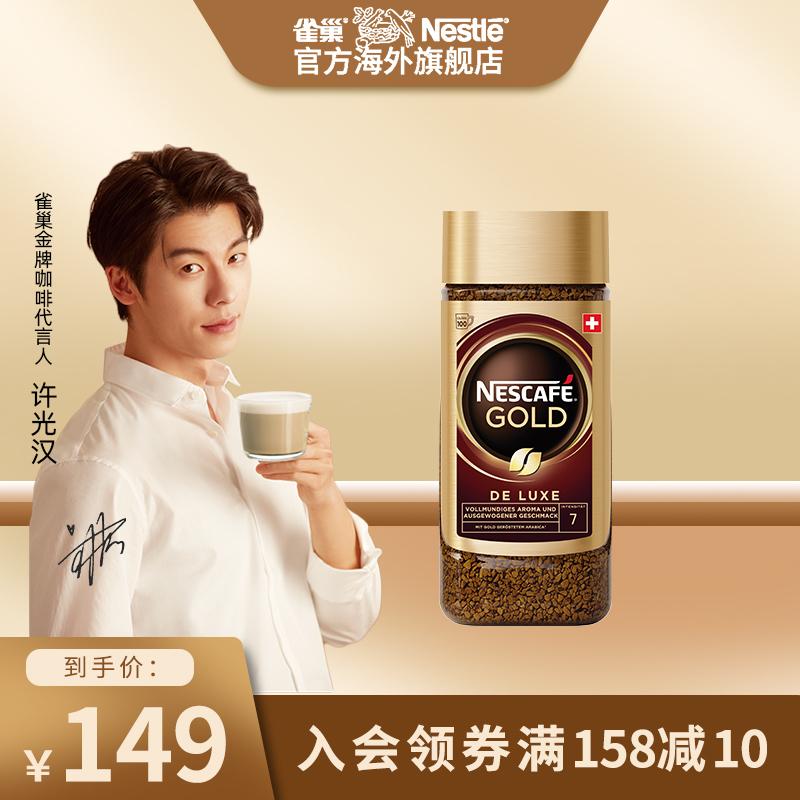 许光汉推荐雀巢瑞士进口金牌速溶咖啡美式无蔗糖黑咖啡粉罐装200g