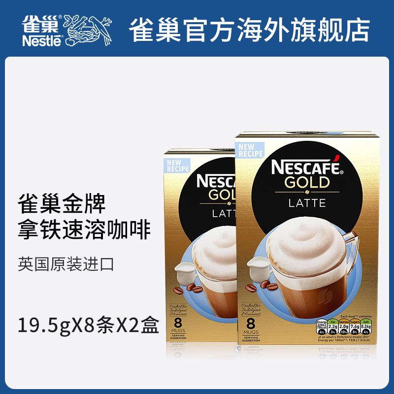 包税 英国进口雀巢咖啡金牌拿铁泡沫脱脂无蔗糖速溶咖啡粉8条装*2