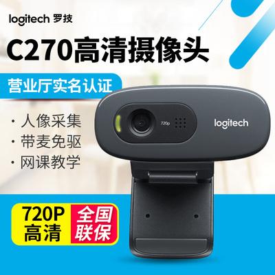 全新羅技C270高清臺式電腦筆記本攝像頭網絡i電視USB帶麥克風C310