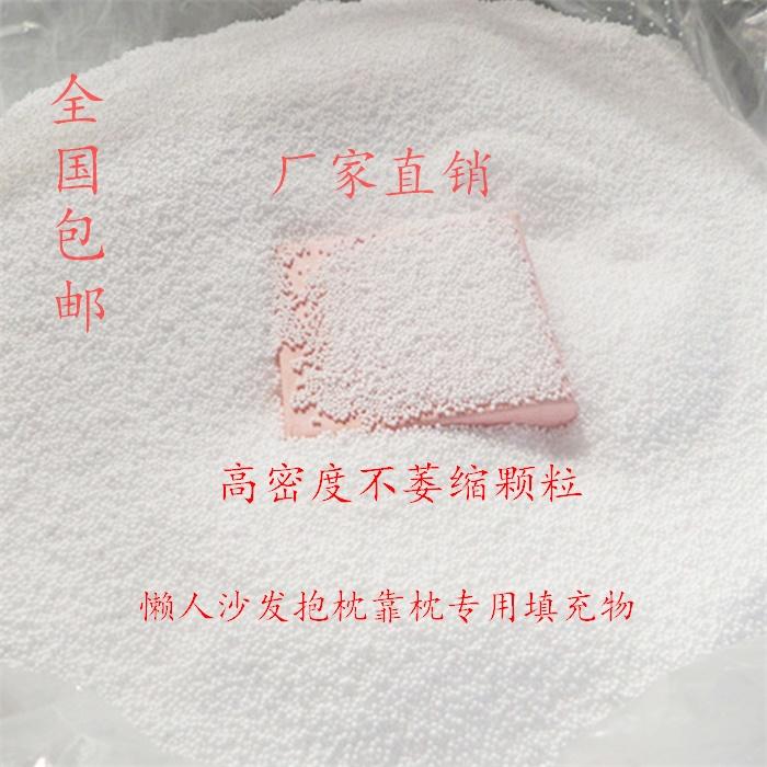 [环保保丽龙泡沫粒子泡沫颗粒懒人沙发豆袋抱枕填充物/圣诞节造雪]
