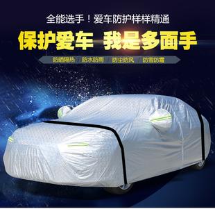 汽车车衣车罩半罩防晒防雨隔热专用防尘加厚四季 通用遮阳车套外罩