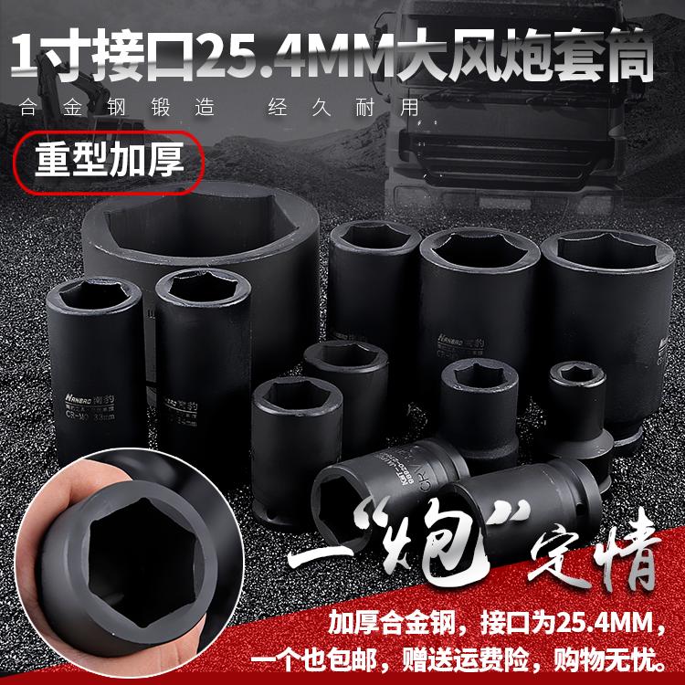 包邮1寸25.4mm大风炮套筒气动加强重型套筒加长省力扳手轮胎套筒