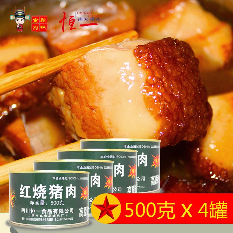 豚の角煮缶詰軍のファン缶の熟食屋外即席煮物キノコ類のご飯煮込み肉500 g*4