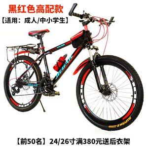 整车男式大学生山地越野自行车车支架脚撑单车变速车把手前轮梁包