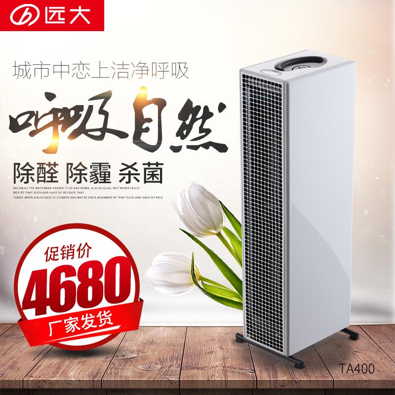 远大空气净化器家用除甲醛PM2.5卧室除螨杀菌办公室除烟尘TA400
