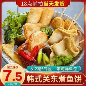 盛源来综合鱼饼甜不辣韩国部队火锅材料关东煮食材组合炒年糕鱼饼