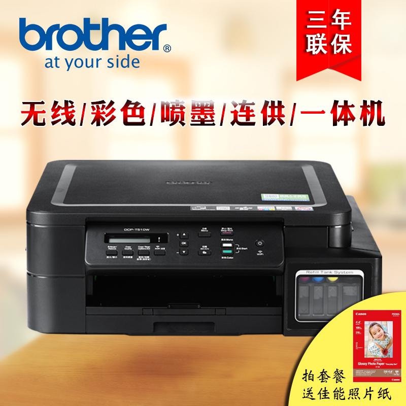 兄弟T510W 彩色喷墨连供打印机复印扫描一体机 无线wifi 家用办公