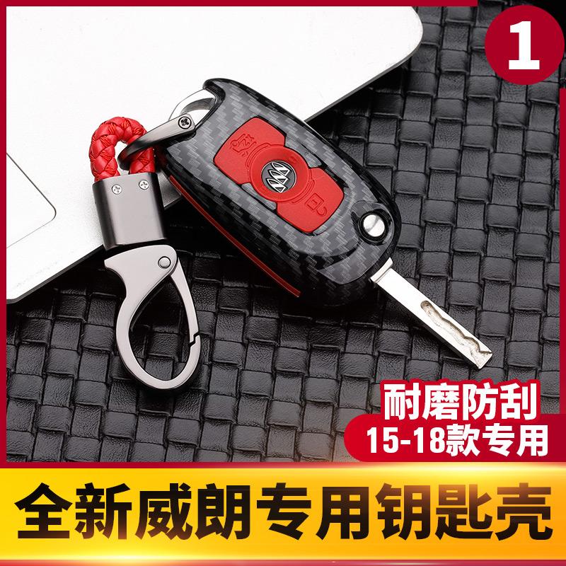 专用于别克全新威朗钥匙壳 15-18款新威朗专用汽车遥控钥匙套