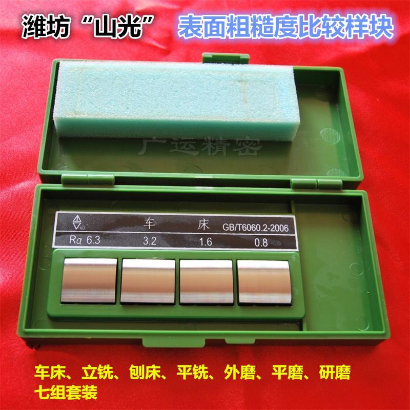 山光牌原潍坊华光表面粗糙度对比样块车床铣刨磨床粗糙度比较样板