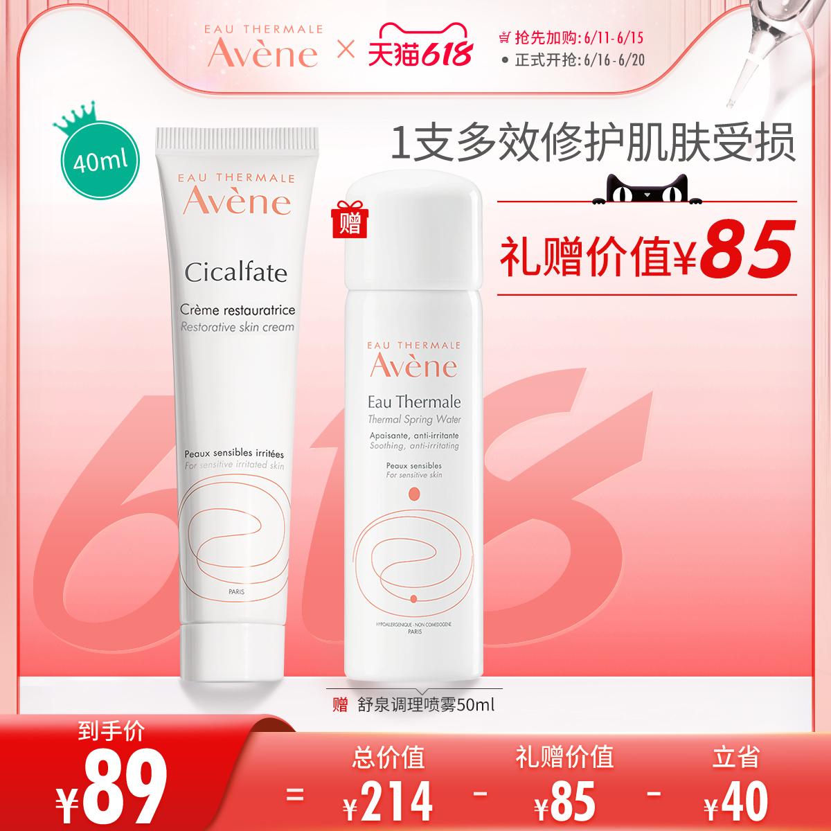 雅漾修复霜40ml大白霜修护敏感肌舒缓泛红保湿滋润护肤温和面霜