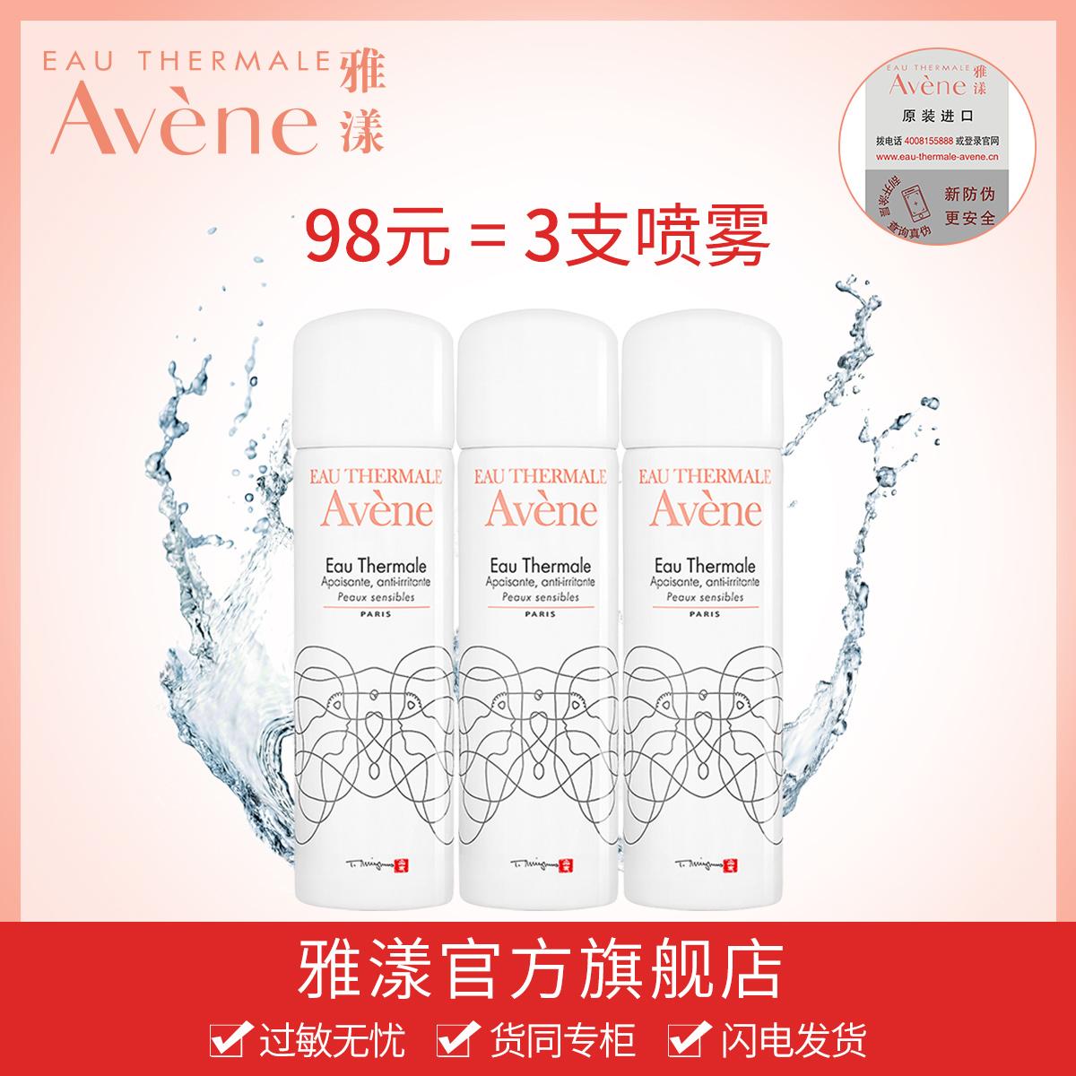 雅漾喷雾 舒护活泉50ml*3舒缓喷雾 定妆化妆水 补水保湿 爽肤水