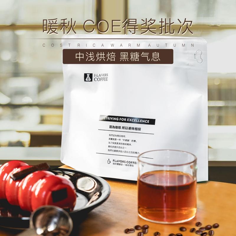 凑味暖秋COE得奖单品咖啡粉哥斯达黎加进口精品美式现磨黑咖啡豆