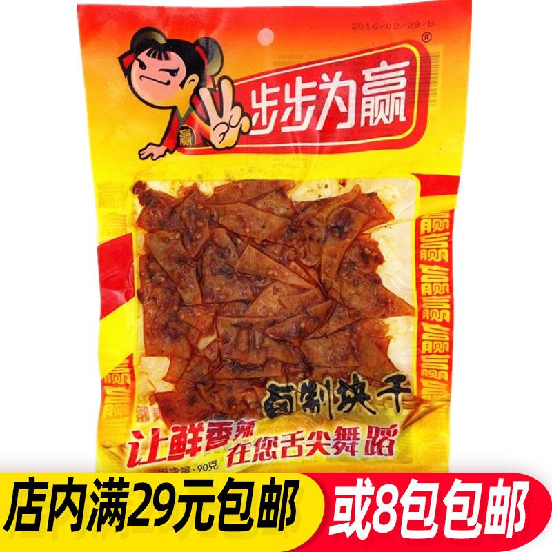 90g卤制块干湖南特产香干子麻辣美味零食辣干子食品长沙步步为赢